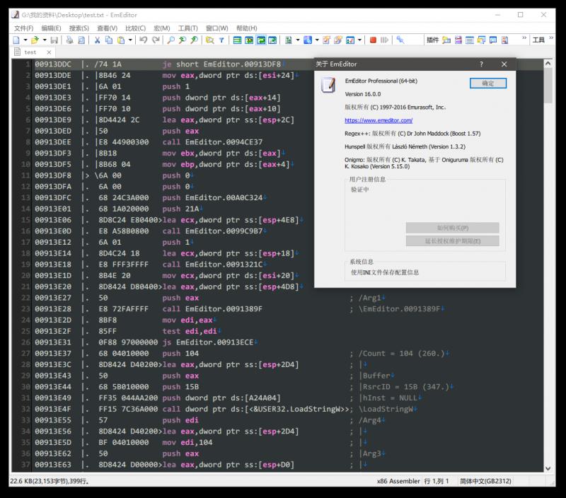 EmEditor 18.0.5 官方正式版及永久激活密钥-WP迷死