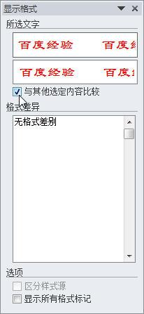 Word2010中怎样比较和清除文字格式-WP迷死