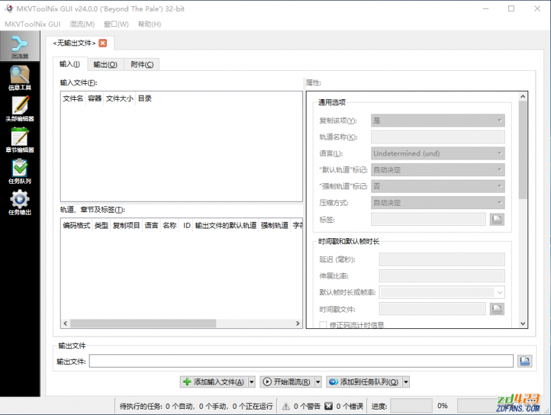 MKV 处理工具 MKVToolNix 26.0.0中文精简绿色版-WP迷死