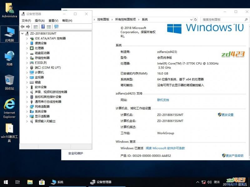 ZD_windows10_Enterprise1803 32/64企业纯净8月版