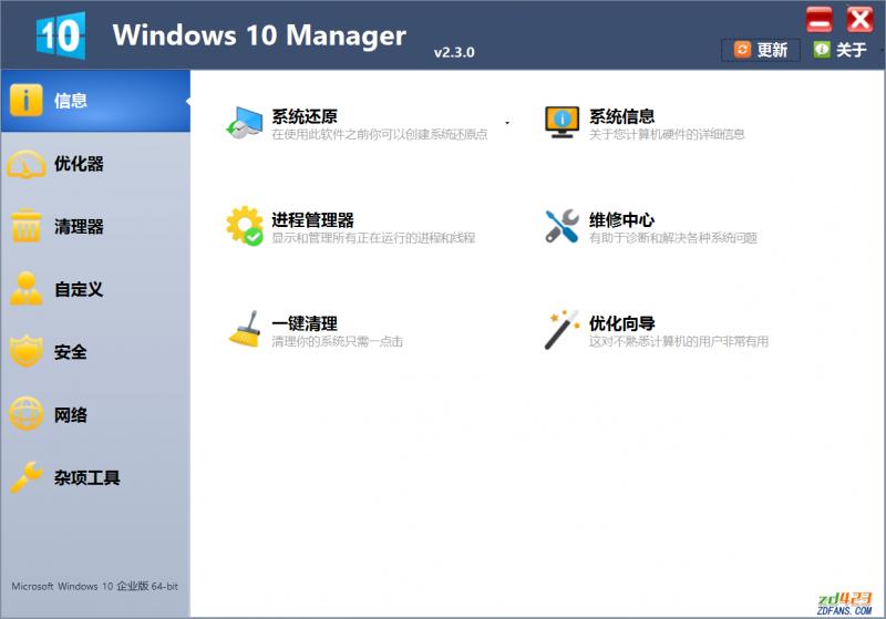 Windows 10 Manager Win10总管 v2.3.3 中文绿色版Win10优化软件