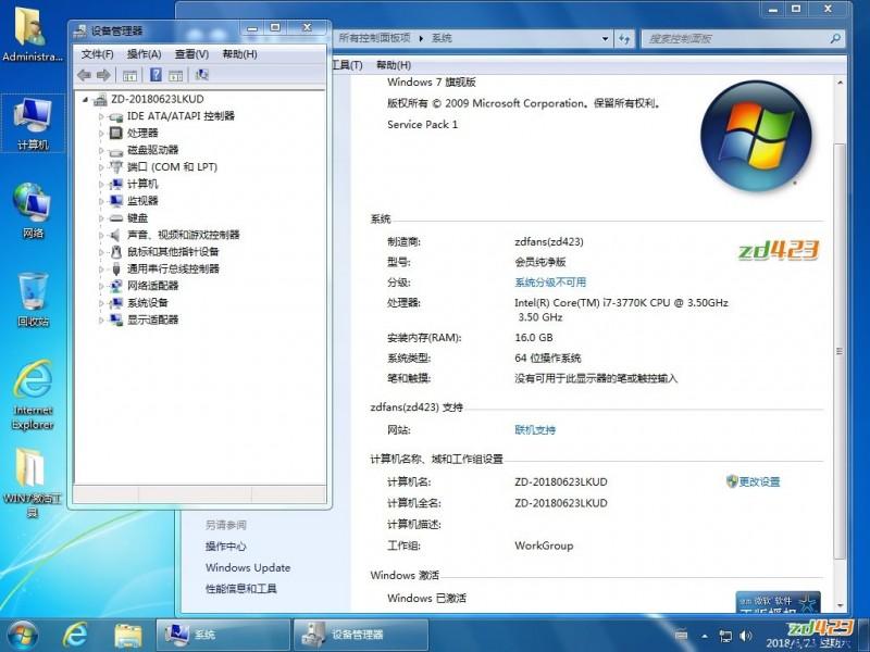 ZD_windows 7_32/64旗舰纯净8月版