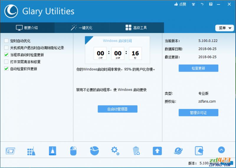 系统优化Glary Utilities Pro 5.104.0.128 中文注册版+便捷版-WP迷死