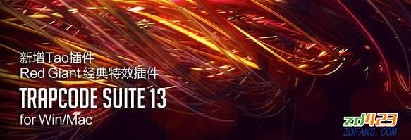 Red Giant Trapcode Suite 13.1.1红巨人粒子特效套装插件