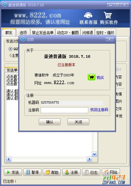 豪迪QQ普通群发器 2018 最新绿色完美已注册破解版本