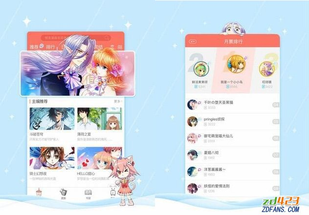 看漫画 v2.1.2清爽版-WP迷死