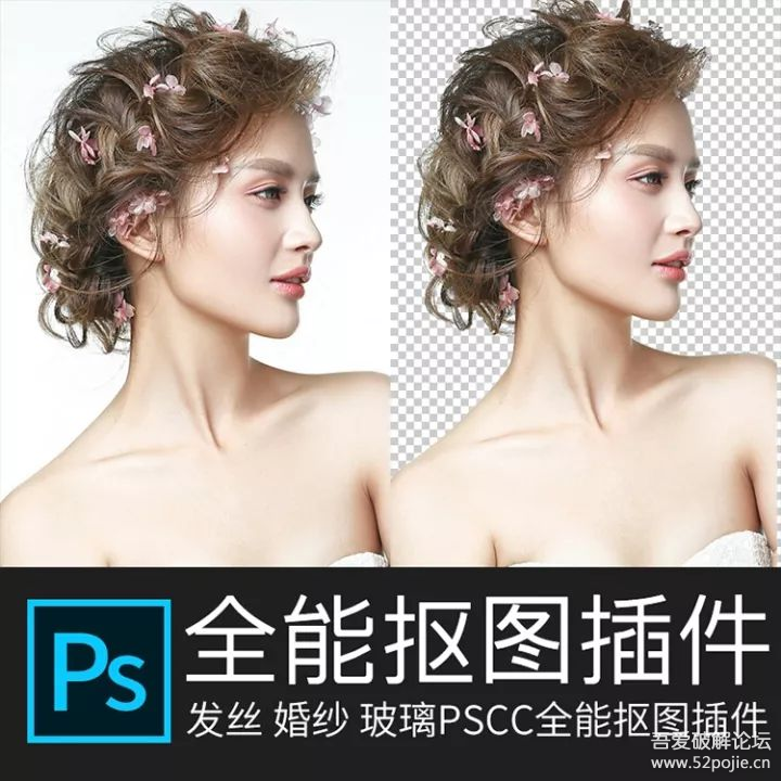 Photoshop抠图滤镜Vertus Fluid Mask 3.3.17汉化版支持PSCS5–PSCC2018-WP迷死