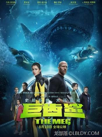 《巨齿鲨》高清迅雷下载