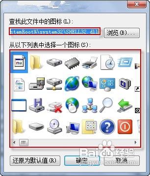 是图标控?教你自定义Win7桌面-WP迷死