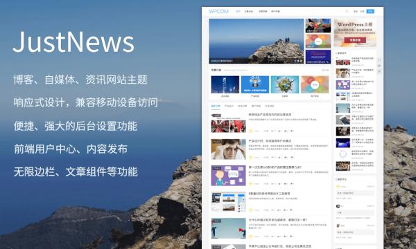 WordPress资讯主题:Justnews主题4.0.4-WP迷死