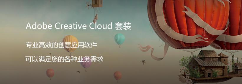 Adobe 2019赢政天下大师版 v9.8.4-WP迷死