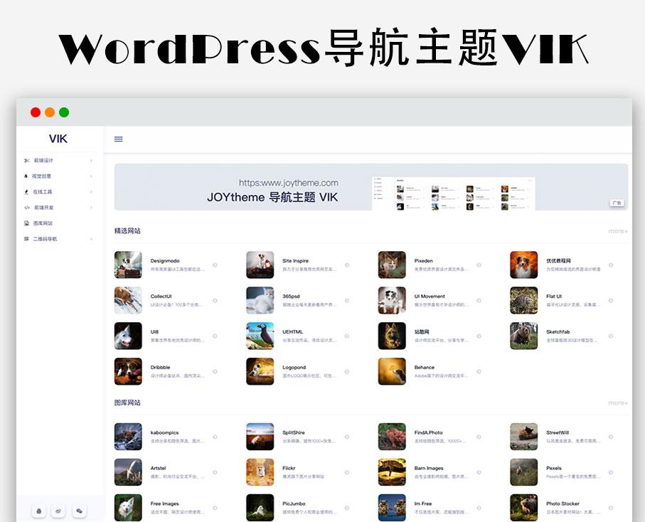 WordPress导航主题VIK-WP迷死