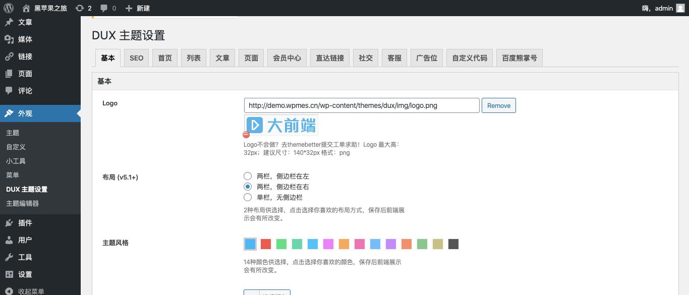 WordPress博客类知名主题Dux v6.1-WP迷死
