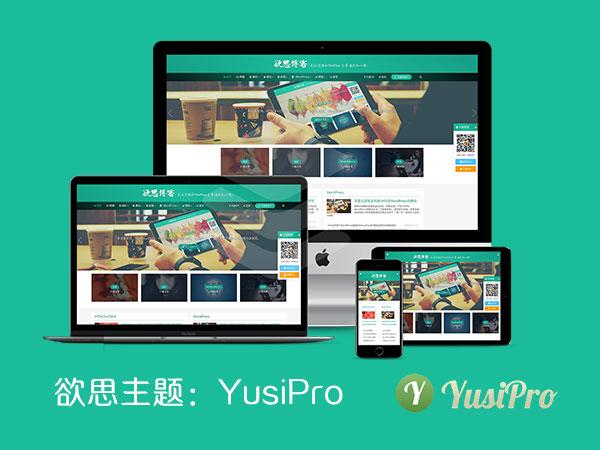 WordPress主题YusiPro1.0-WP迷死