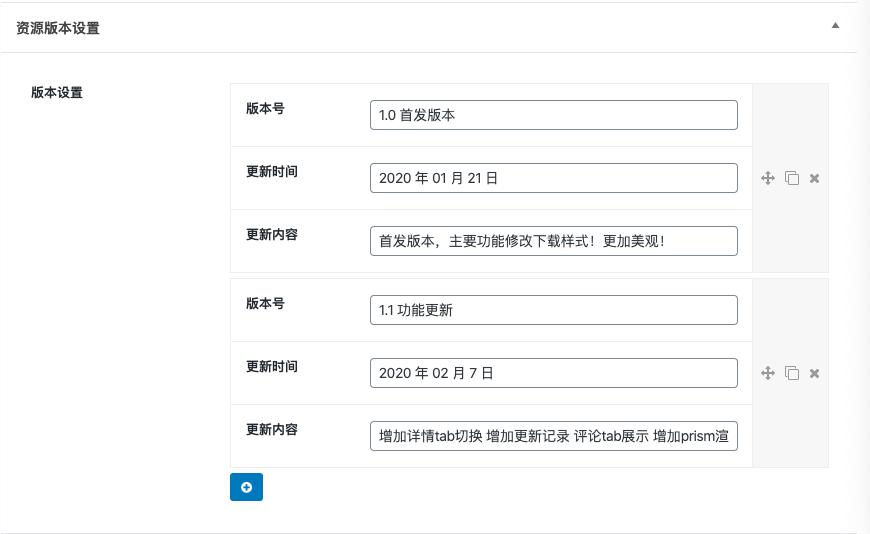 Ripro下载信息美化插件:Riprodl 永久更新(更新至1.3.6)插图(7)