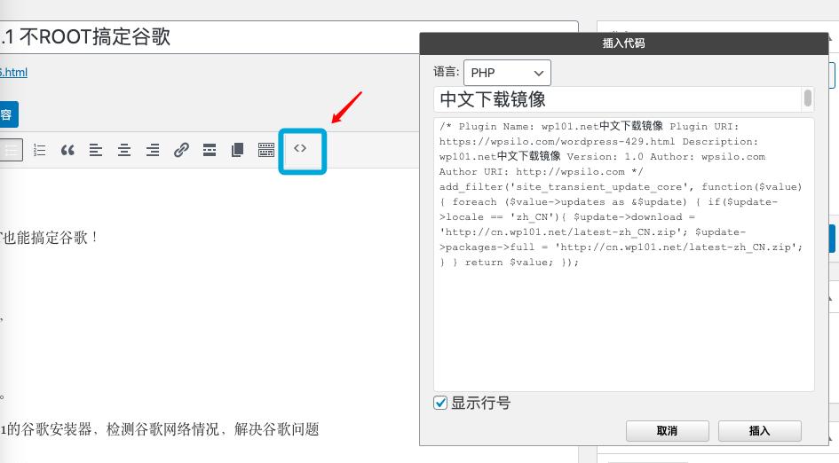 Ripro下载信息美化插件:Riprodl 永久更新(更新至1.3.6)插图(9)