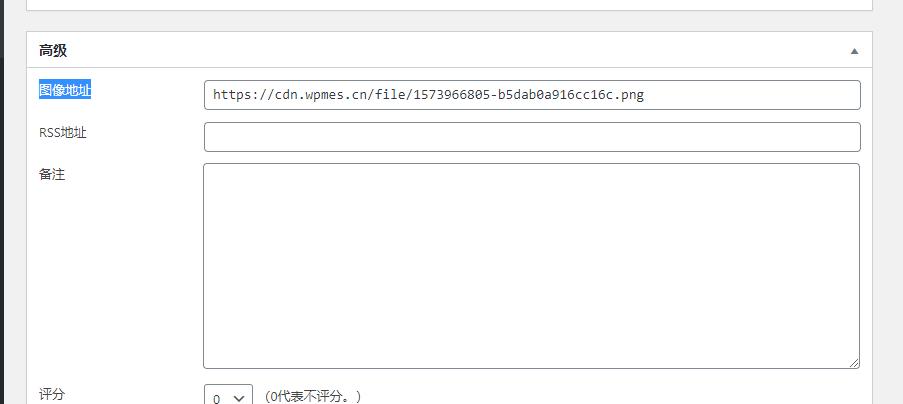 RIPRO修改-移植日主题链接页面-WP迷死