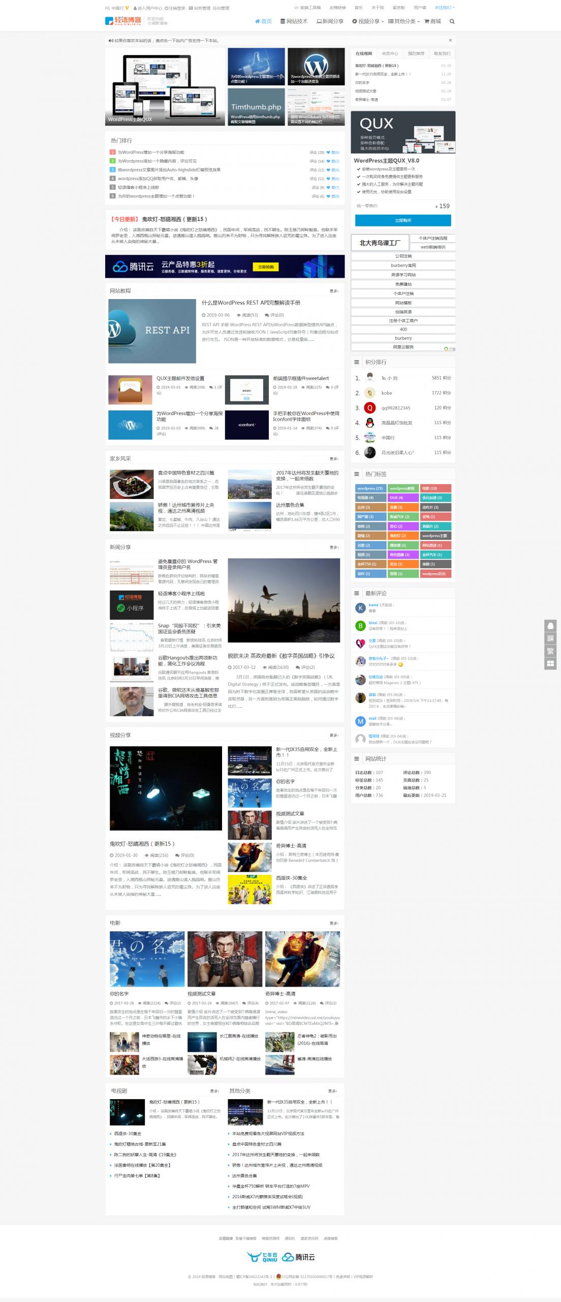 WordPress主题 QUX DUX加强版9.1-WP迷死