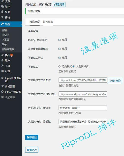Ripro下载信息美化插件:Riprodl (更新至1.3.6)-WP迷死