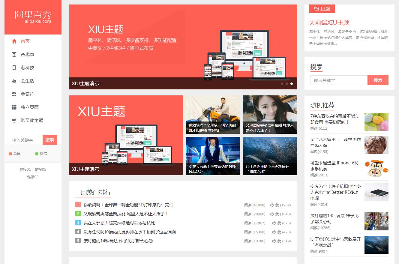WordPress CMS主题XIU7.4-WP迷死