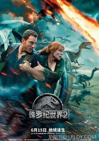 《侏罗纪世界2:殒落国度》高清迅雷下载/百度云磁力下载-WP迷死