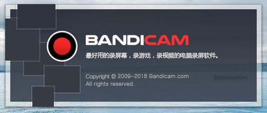 Bandicam v4.2.1439 官方版及通用注册机