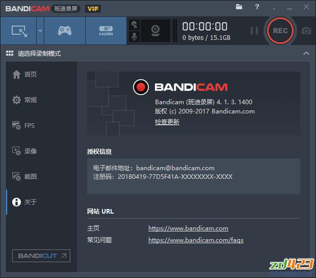 Bandicam v4.2.0.1439 已授权绿色便携版本