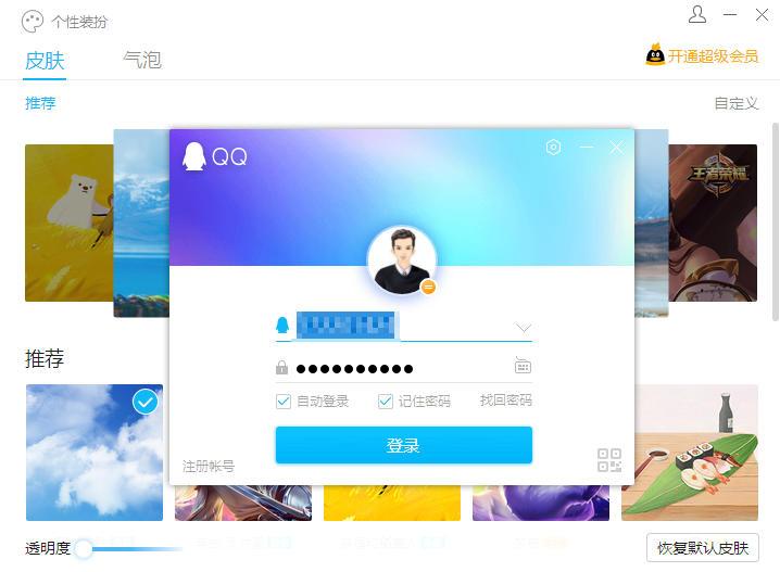 腾讯QQ v9.0.4(23786) 官方正式版及怀旧版-WP迷死