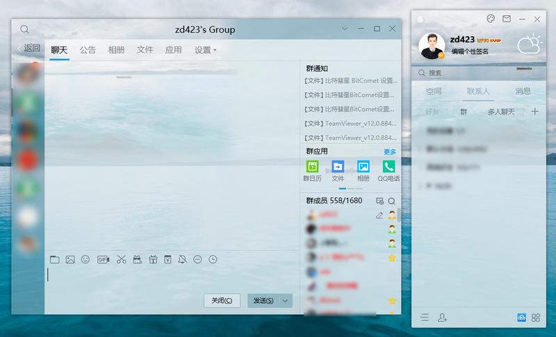 腾讯QQ v9.0.4(23786) 去广告绿色纯净版本