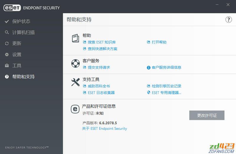 ESET工作站防护版 v6.6.2123.8及永久激活工具