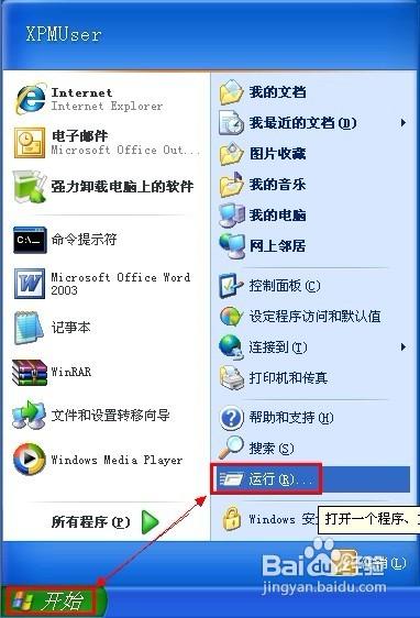 Windows XP怎样关闭华医生Dr.Watson-WP迷死