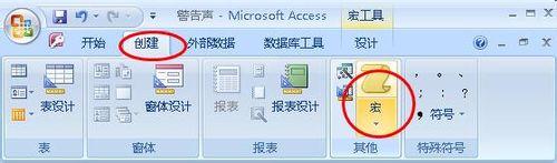 access怎样在打开窗体的时候自动最小化-WP迷死