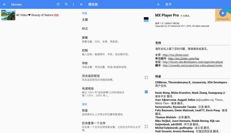 MX Player Pro v1.10.5.1 破解专业版及精简版