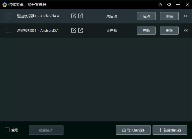 MEmu v5.5.7.1 逍遥安卓模拟器海外纯净版-WP迷死