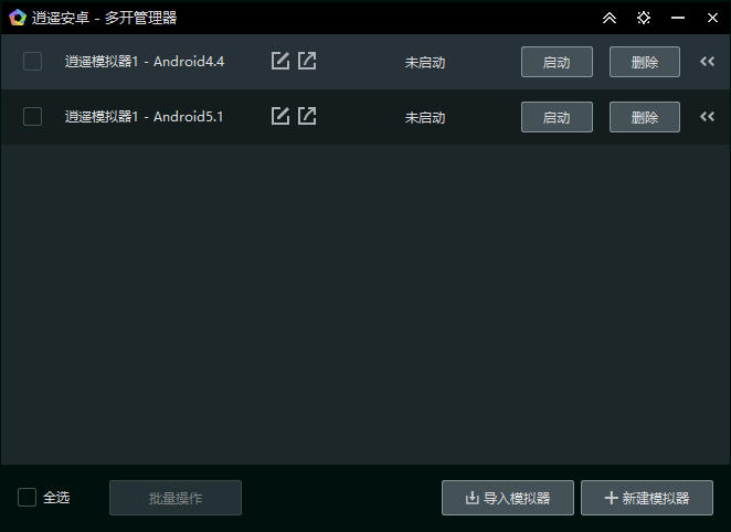 MEmu v5.5.7.1 逍遥安卓模拟器海外纯净版