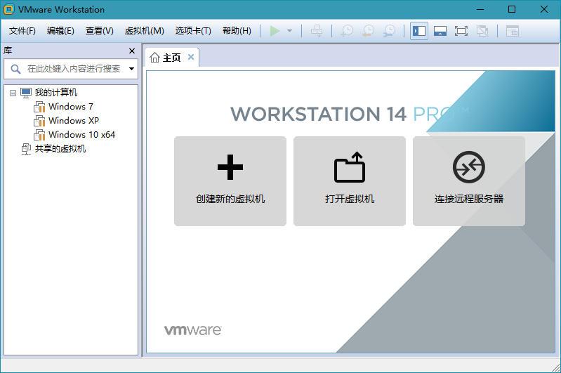 VMware Workstation v14.1.3 安装注册版