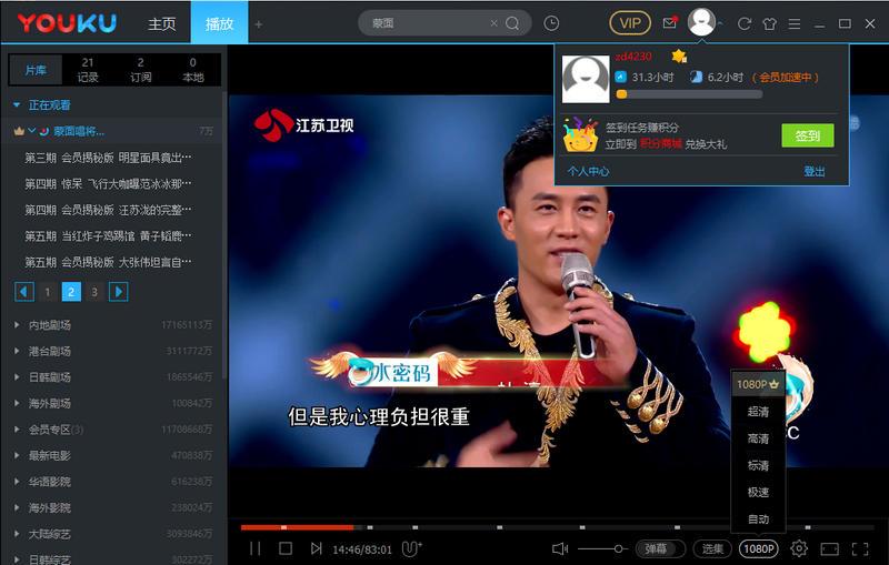 优酷视频 v7.6.1.8230 VIP去广告绿色特别版