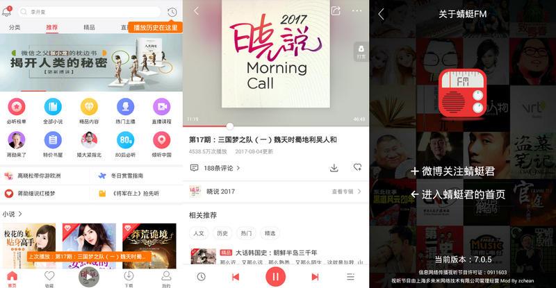 Android 蜻蜓FM v8.0.9 去广告版及经典版