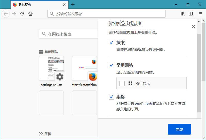 火狐浏览器v61.0.1 /v52.9.0 官方正式版-WP迷死