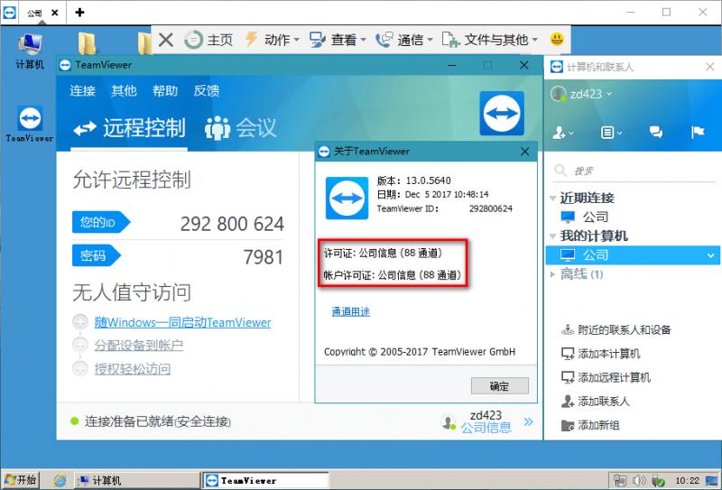 TeamViewer v13.2.14327 破解企业版绿色版