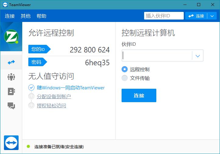 TeamViewer绿色版 13.2.14327