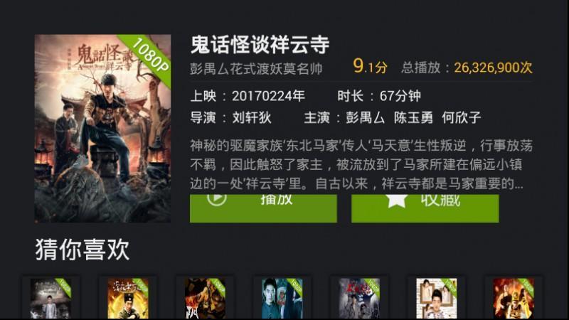 爱奇艺视频TV版 v8.8.0_78388 去广告去限制破解版