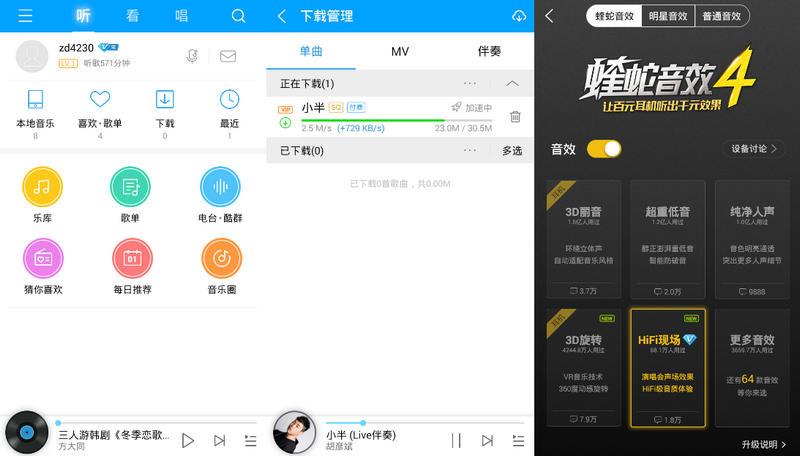 Android版酷狗音乐 v9.0.1 去广告SVIP珍藏V2版-WP迷死