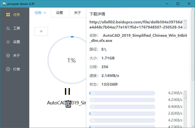 Proxyee-Down 3.0.0 百度网盘不限速下载器