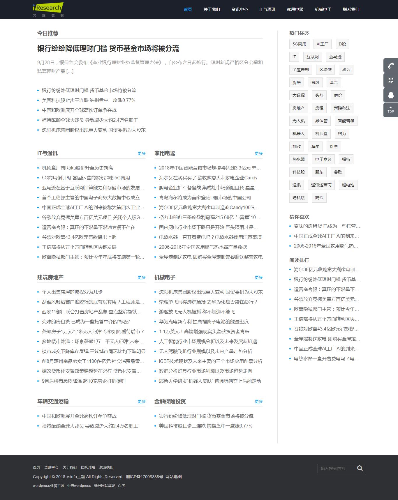 WordPress码字主题XSinfo-WP迷死