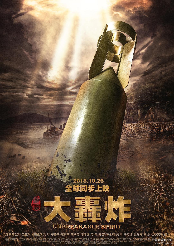 8.8亿罚款的电影《大轰炸》BT下载百度云在线