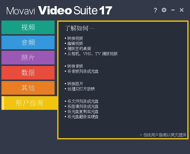 多媒体套件 Movavi Video Suite v18.0.0-WP迷死