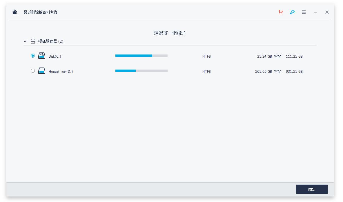 万兴数据恢复 Wondershare Recoverit v7.1.6.11-WP迷死