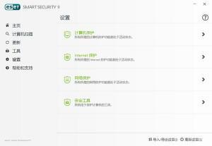 ESET SMART SECURITY 9 UI 02