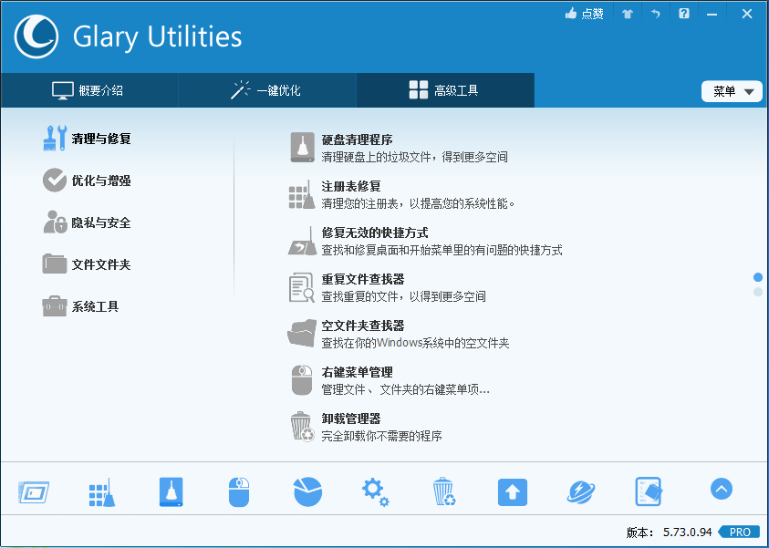 全能系统维护军刀 Glary Utilities Pro v5.107.0.132-WP迷死